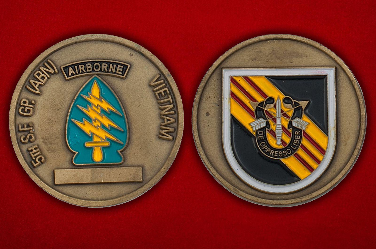 Челлендж коин 5-й оперативной группы спецназа ВДВ США - аверс и реверс