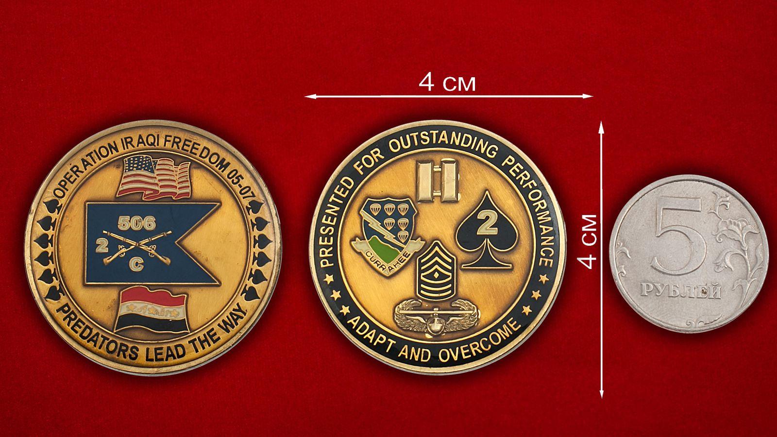 """Челлендж коин 506-го Парашютно-десантного полка """"За операцию Иракская свобода"""" - сравнительный размер"""