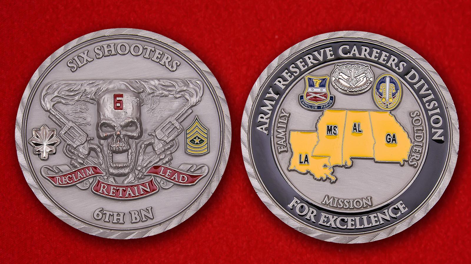 Челлендж коин 6-го батальона дивизии резерва личного состава Сухопутных войск ВС США