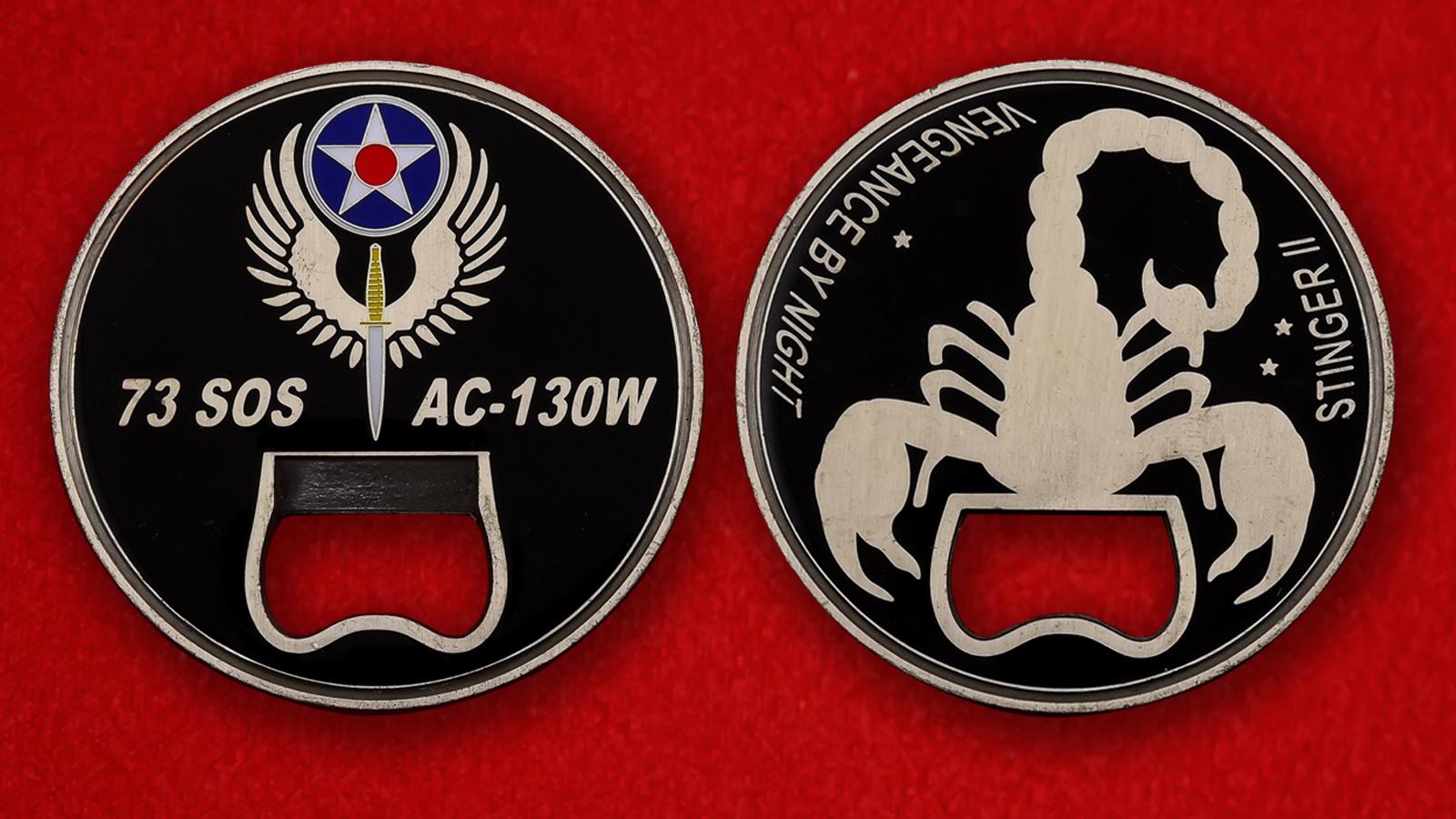 """Челлендж коин 73-ей эскадрильи спецопераций ВВС США """"Ударный самолет  AC-103W Stinger II"""""""