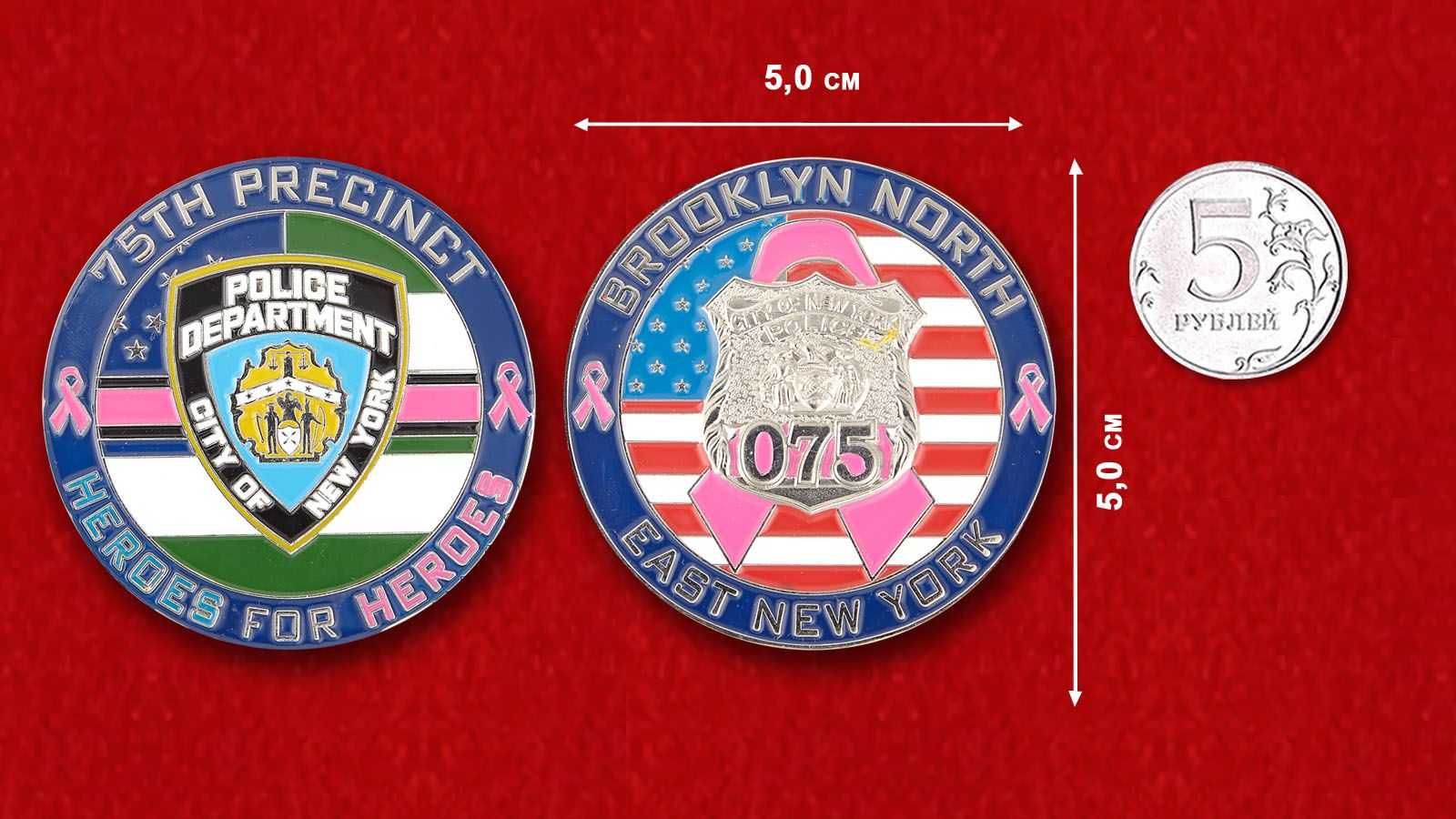 Челлендж коин 75-го полицейского участка (Северный Бруклин) - сравнительный размер