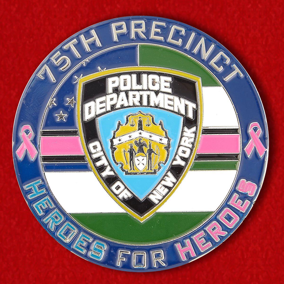 Челлендж коин 75-го полицейского участка (Северный Бруклин)