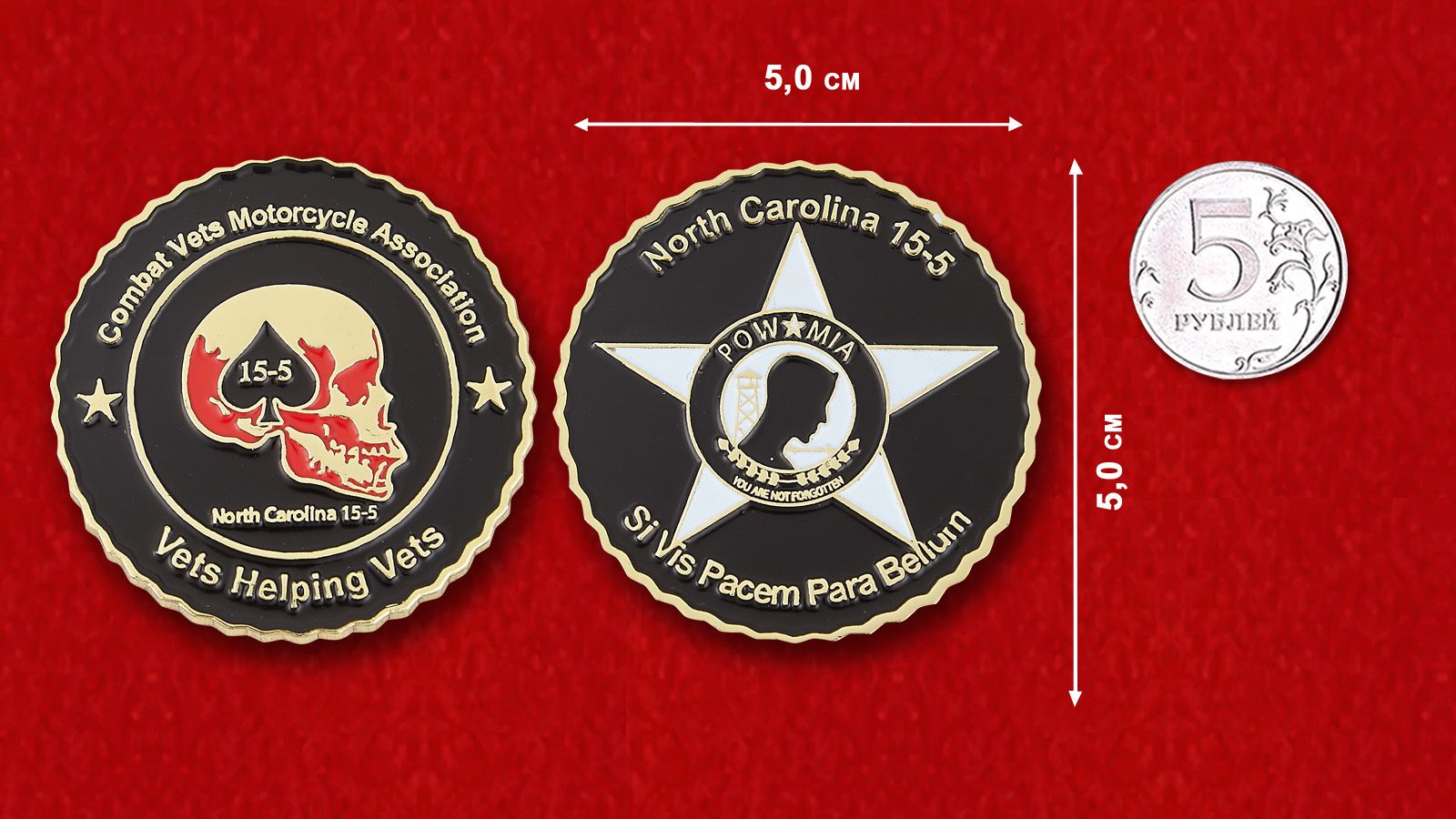 Челлендж коин Ассоциации мотоциклистов - ветеранов ВС США - сравнительный размер