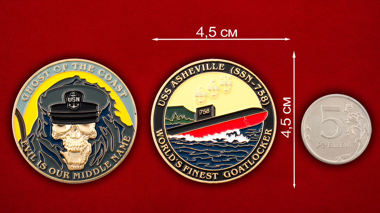 """Челлендж коин """"Атомная подводная лодка Эшвилл SSN-758"""" - сравнительный размер"""