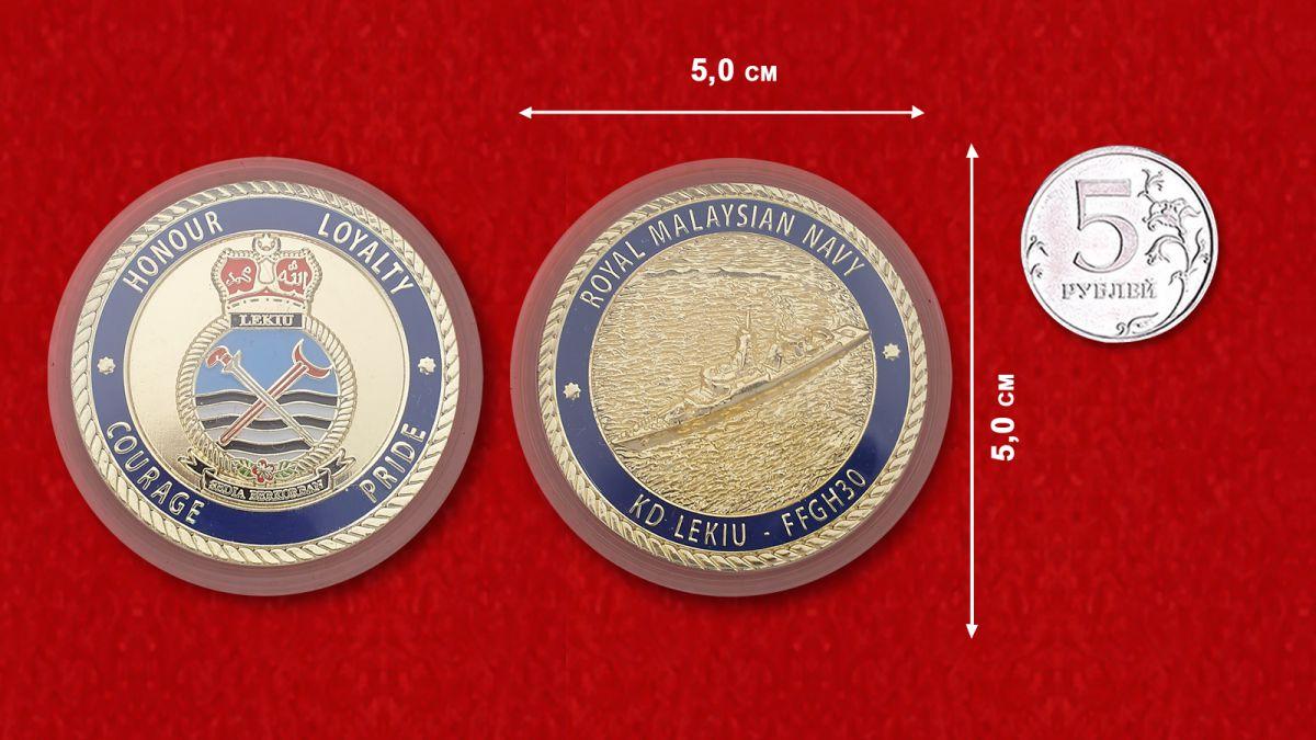 """Челлендж коин """"Фрегат Lekiu Королевских ВМС Малайзии"""" - сравнительный размер"""