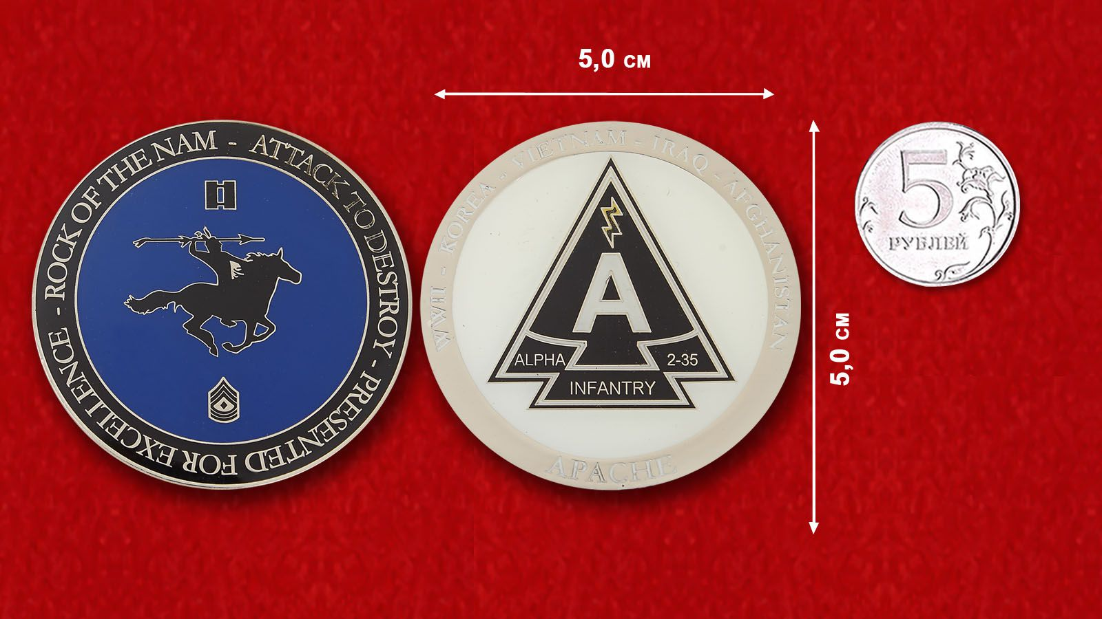 Челлендж коин группы Альфа 2-го батальона 35-го Пехотного полка армии США - сравнителный размер