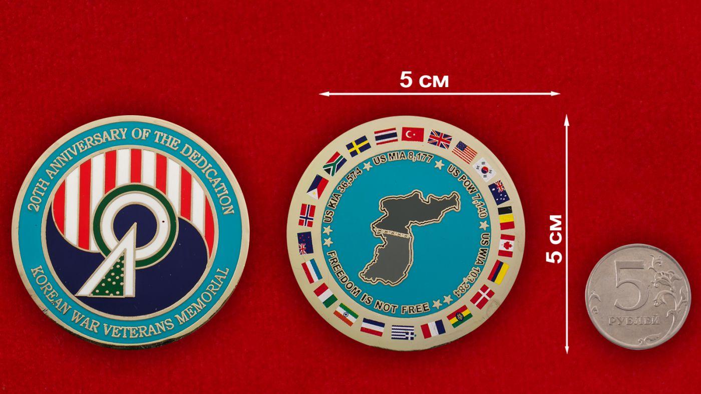 Челлендж коин к 20-летию Мемориала ветеранов Корейской войны в Вашингтоне - сравнительный размер