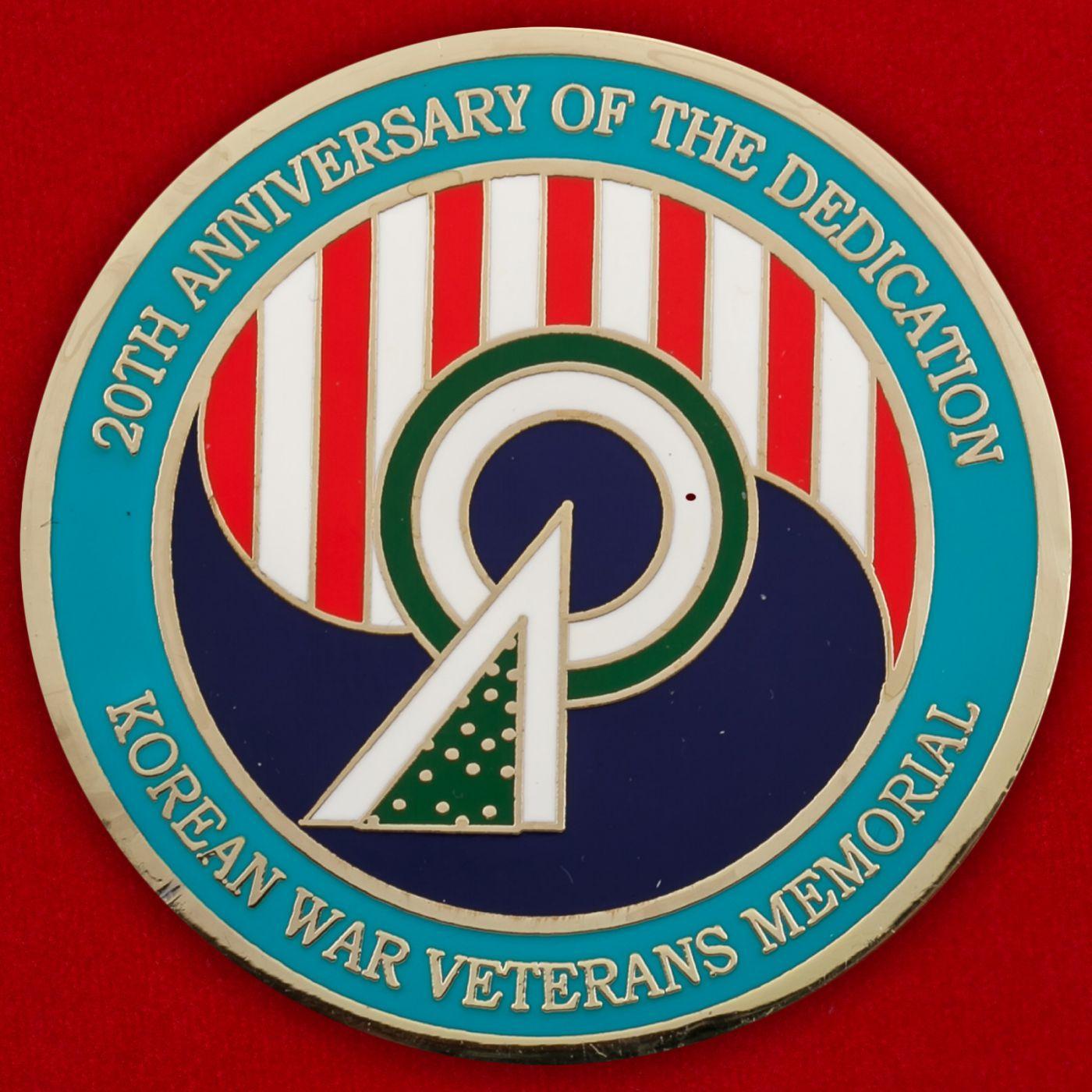 Челлендж коин к 20-летию Мемориала ветеранов Корейской войны в Вашингтоне