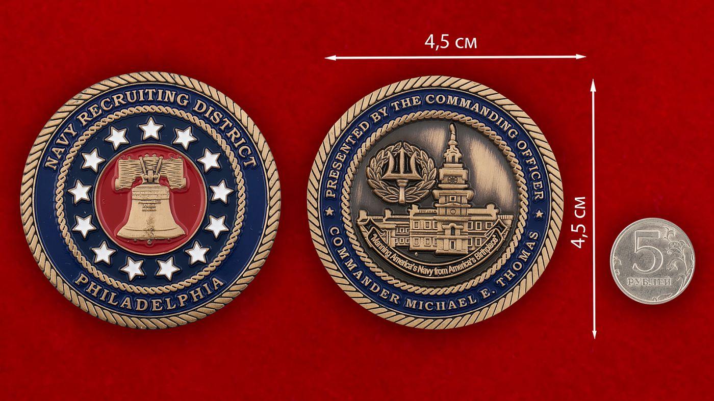 Челлендж коин коммандера станции вербовки новобранцев ВМС США в Филадельфии Майкла Томаса - сравнительный размер