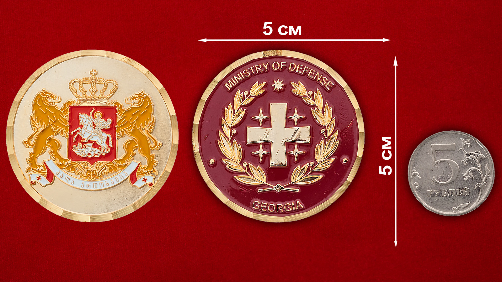 Челлендж коин Министерства обороны Грузии