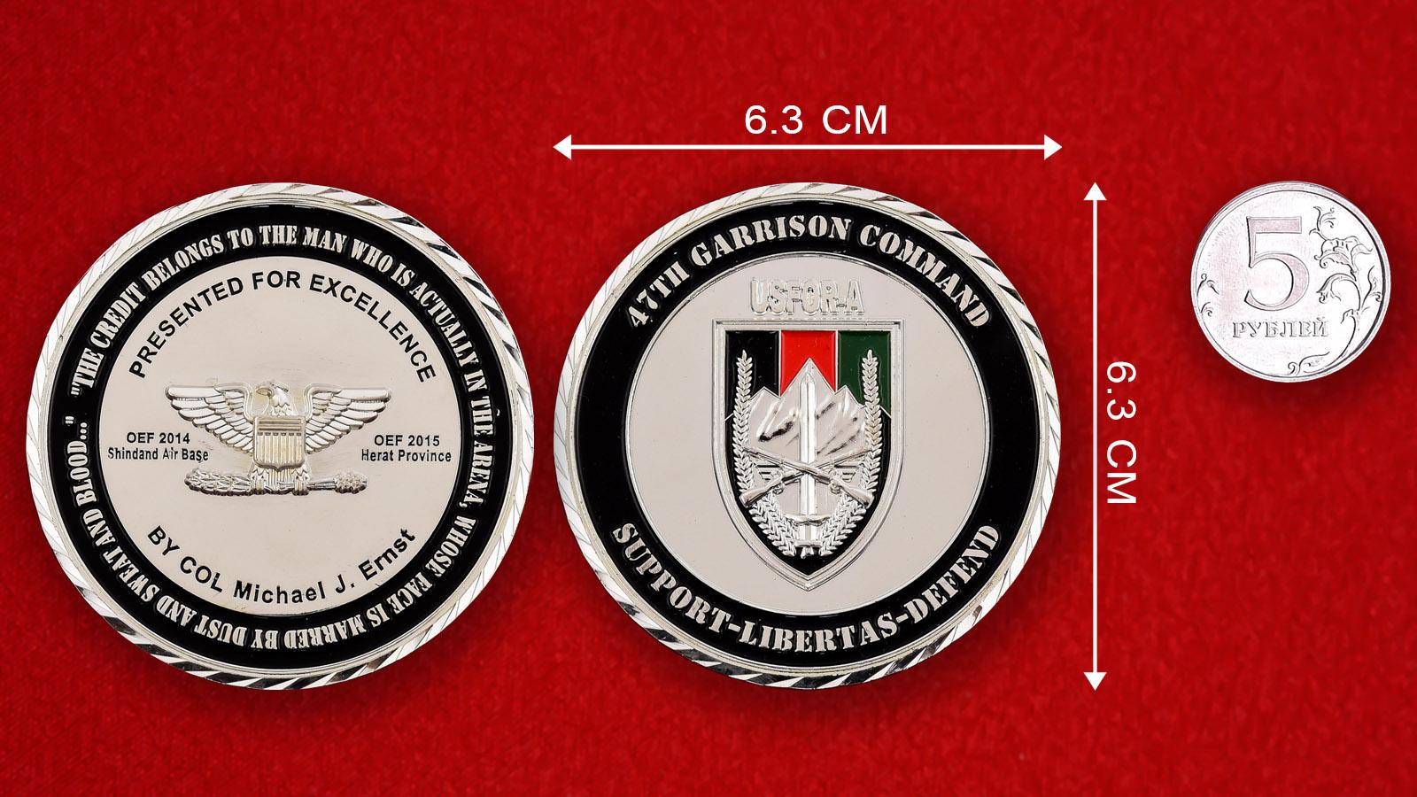 "Челлендж коин ""От полковника Майкла Эрнста 47-му гарнизону армии США в Афганистане"""