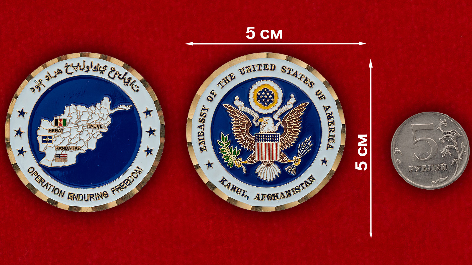 """Челлендж коин от посольства США в Афганистане """"За операцию Несокрушимая свобода"""""""