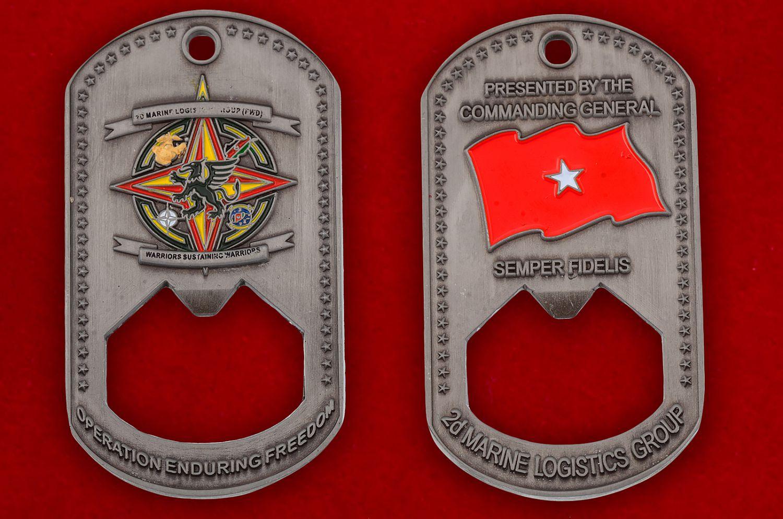 """Челлендж коин-открывалка """"2-й группе материально-технического обеспечения Корпуса Морской пехоты США от Главнокомандующего"""" - аверс и реверс"""