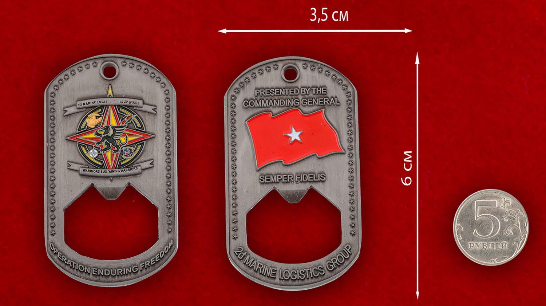 """Челлендж коин-открывалка """"2-й группе материально-технического обеспечения Корпуса Морской пехоты США от Главнокомандующего"""" - сравнительный размер"""