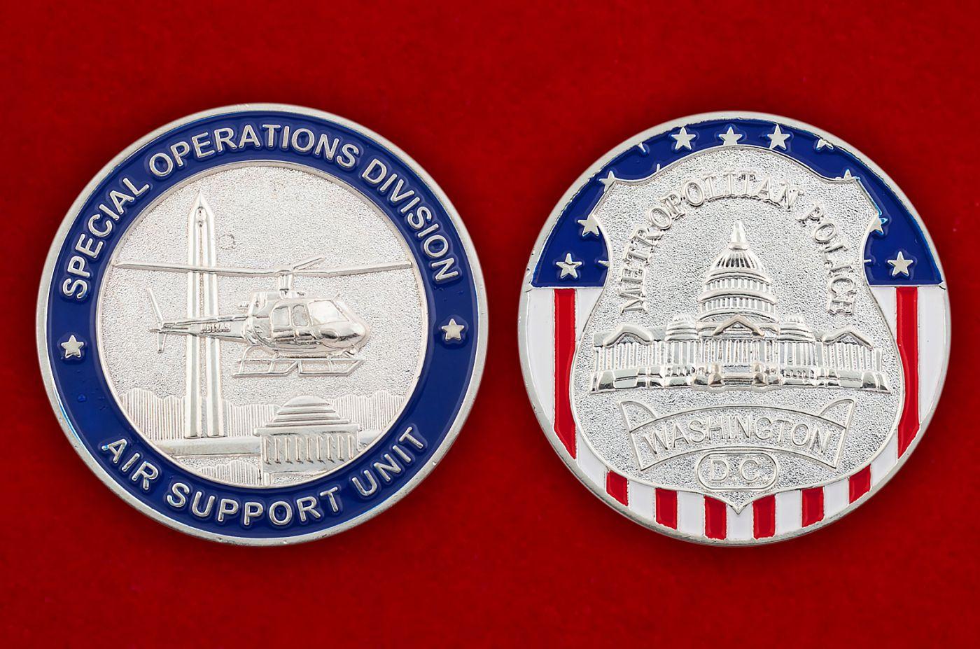 Челлендж коин подразделения авиационной поддержки отдела спецопераций полиции Вашингтона - аверс и реверс