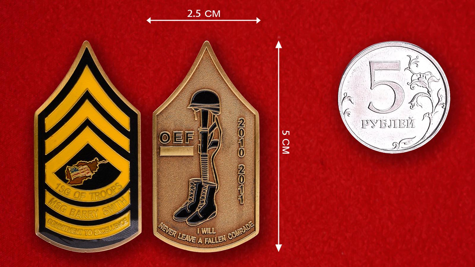 "Челлендж коин ""Сержанту армии США Барри Смиту за операцию Несокрушимая свобода"""