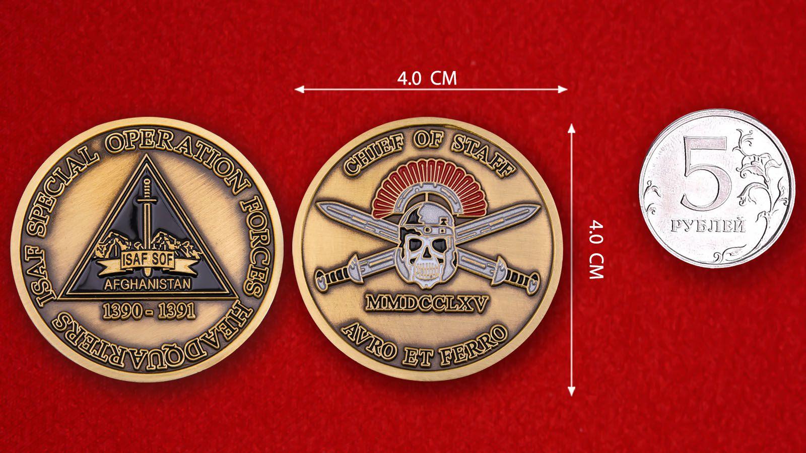 Челлендж коин штаба сил спецопераций Международных сил содействия безопасности в Афганистане - сравнительный размер