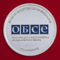 Челлендж коин Центра по предотвращению конфликтов ОБСЕ