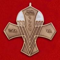 """Челлендж коин в память о чешских десантниках-диверсантах """"Вельке-Мезиржичи. 1945 год"""""""