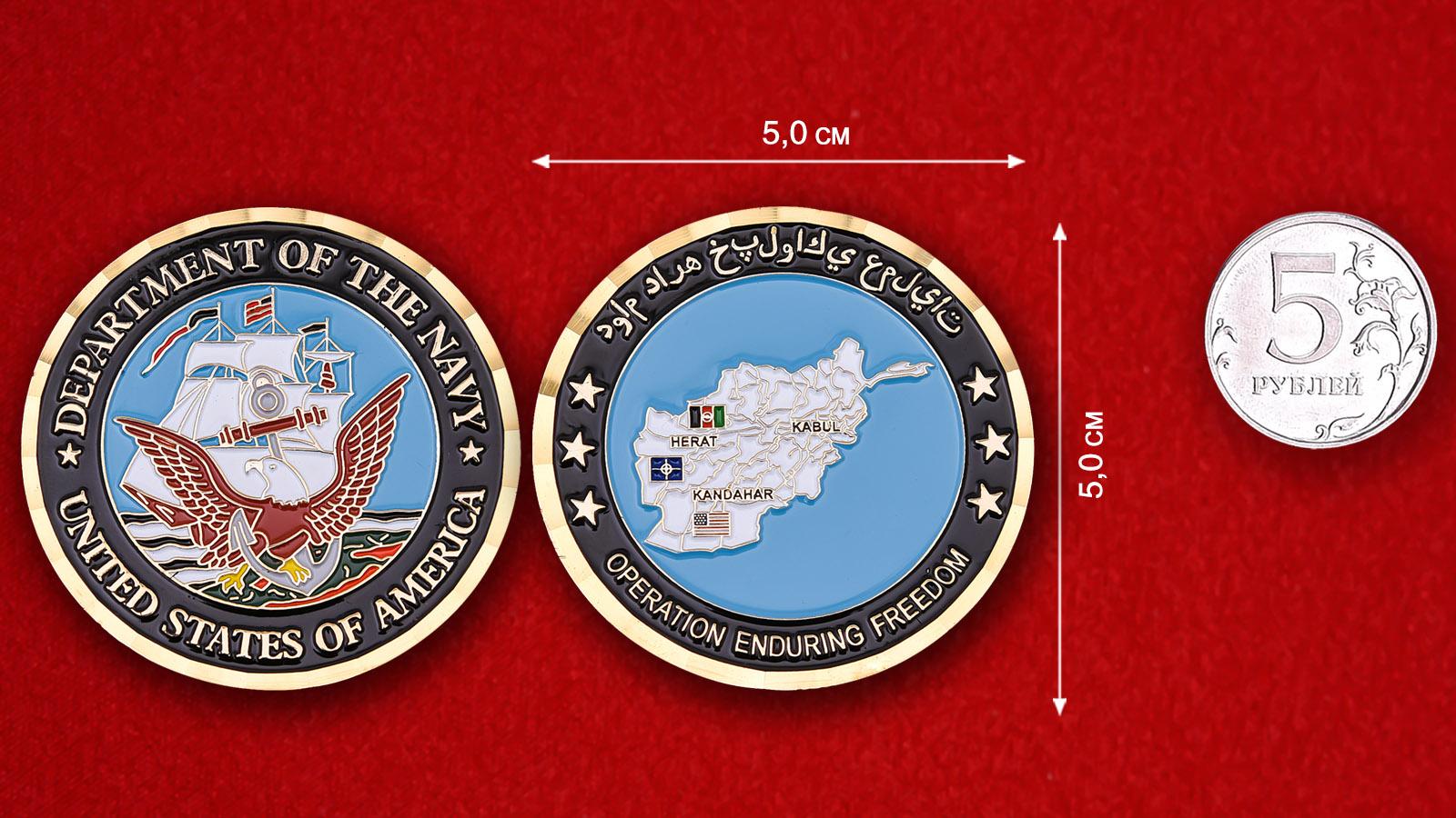 """Челлендж коин ВМС США """"За операцию Несокрушимая свобода"""""""