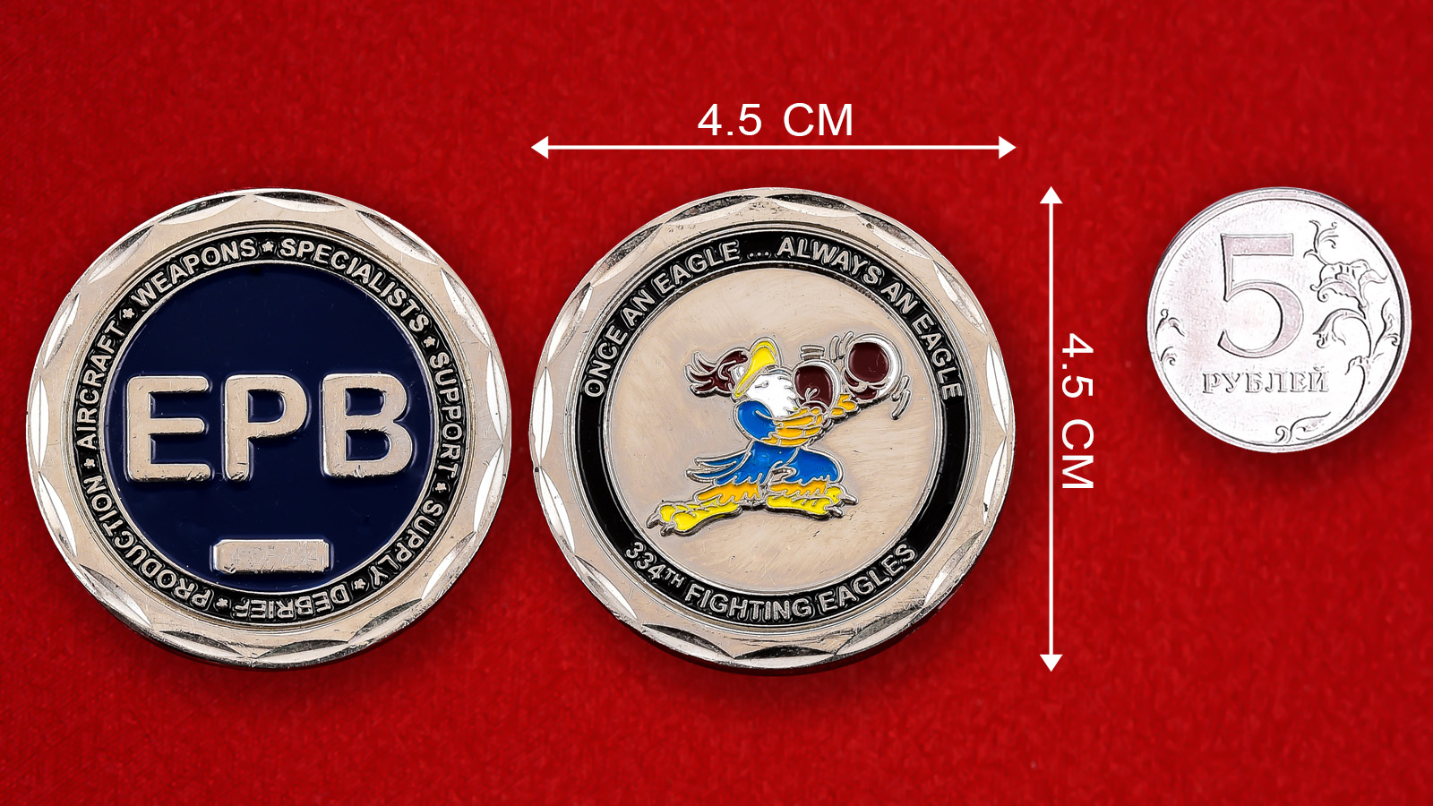 """Челлендж коин ВВС США """"334 истребительная эскадрилья Боевые орлы"""""""