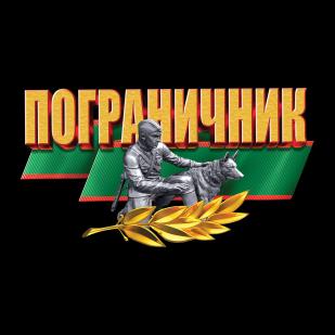 Черная однотонная футболка ПОГРАНИЧНИК.