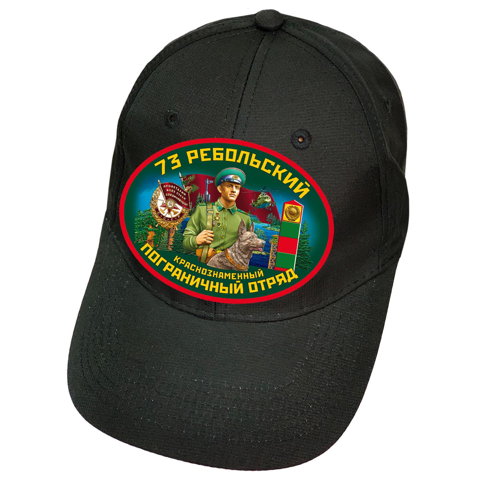 Чёрная бейсболка 73 Ребольский пограничный отряд