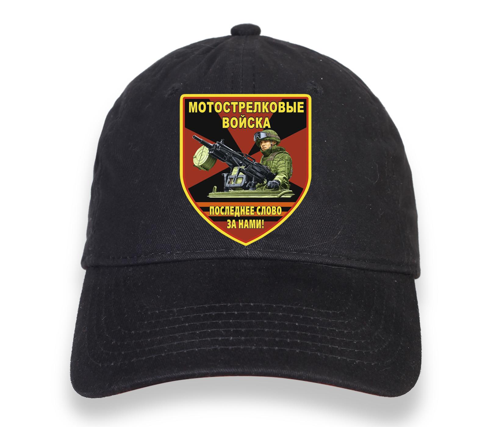 """Чёрная бейсболка """"Мотострелковые войска"""" с девизом"""