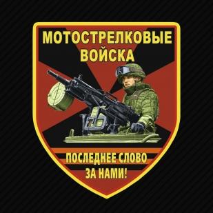 Чёрная бейсболка Мотострелковые войска