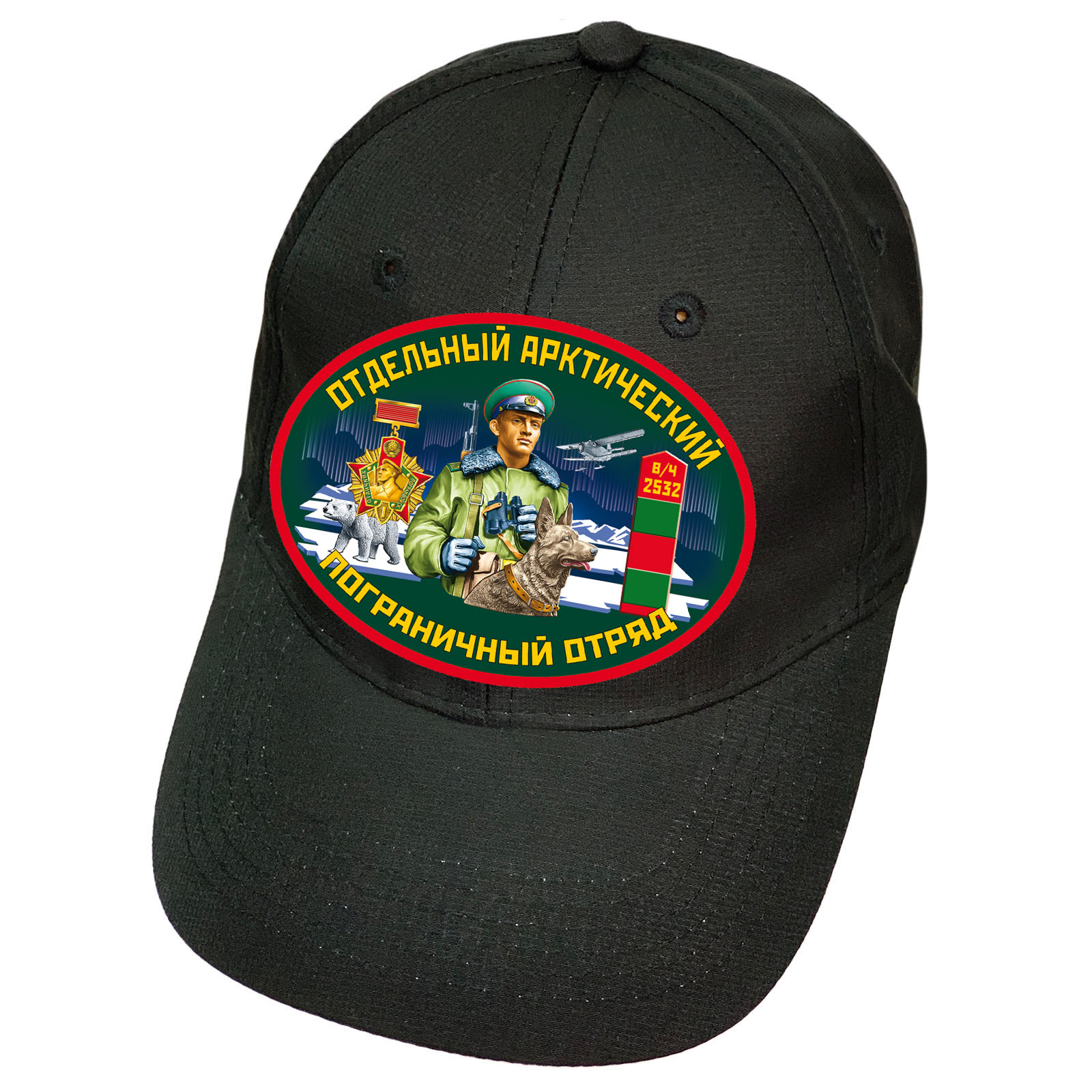 Чёрная бейсболка Отдельный Арктический пограничный отряд