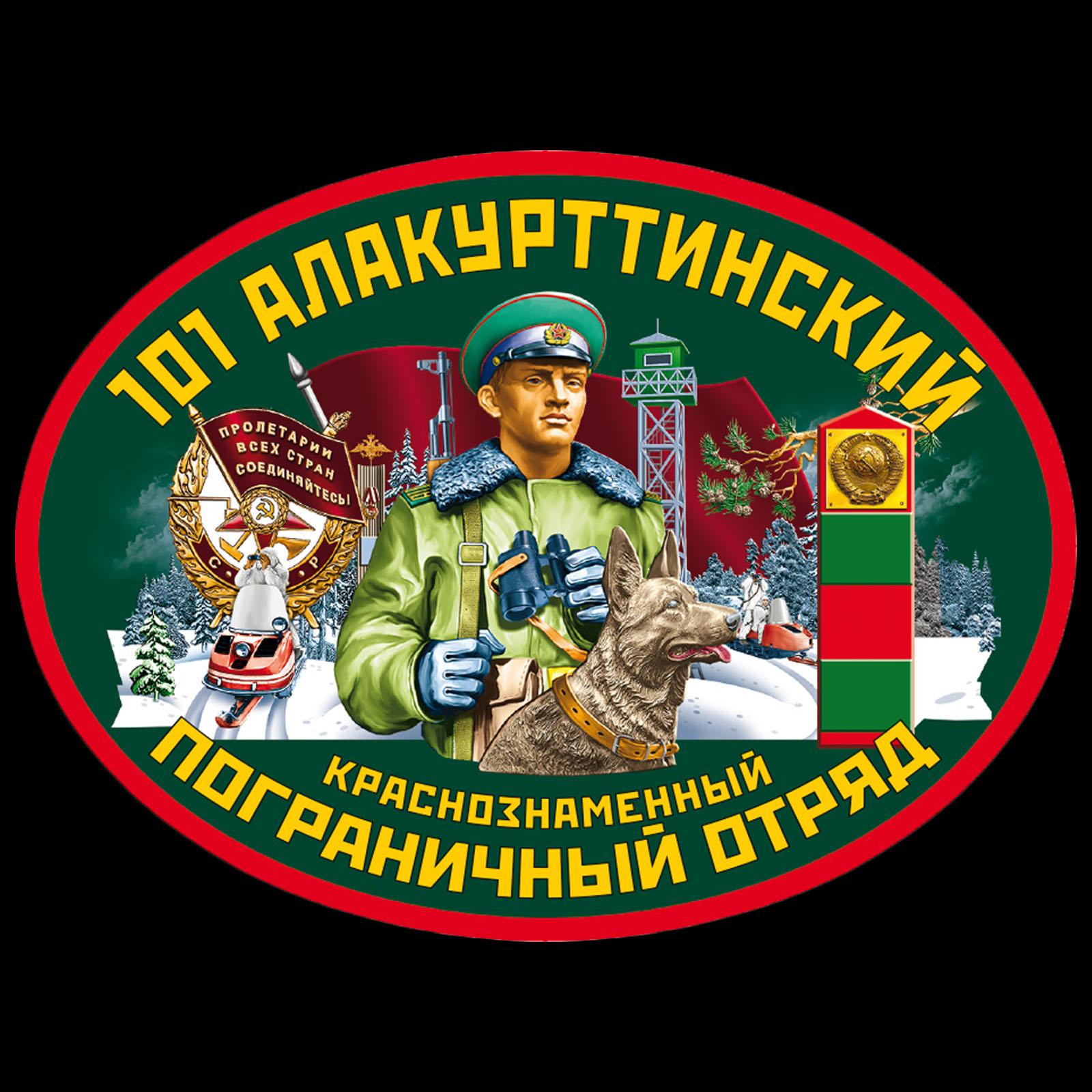 Чёрная футболка 101 Алакурттинский пограничный отряд
