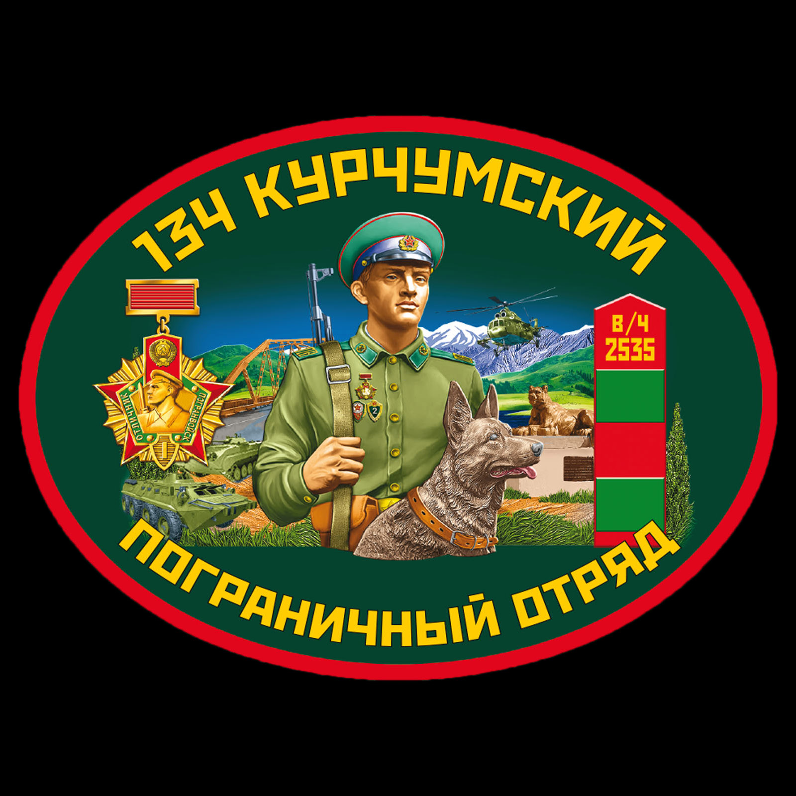 Чёрная футболка 134 Курчумский пограничный отряд