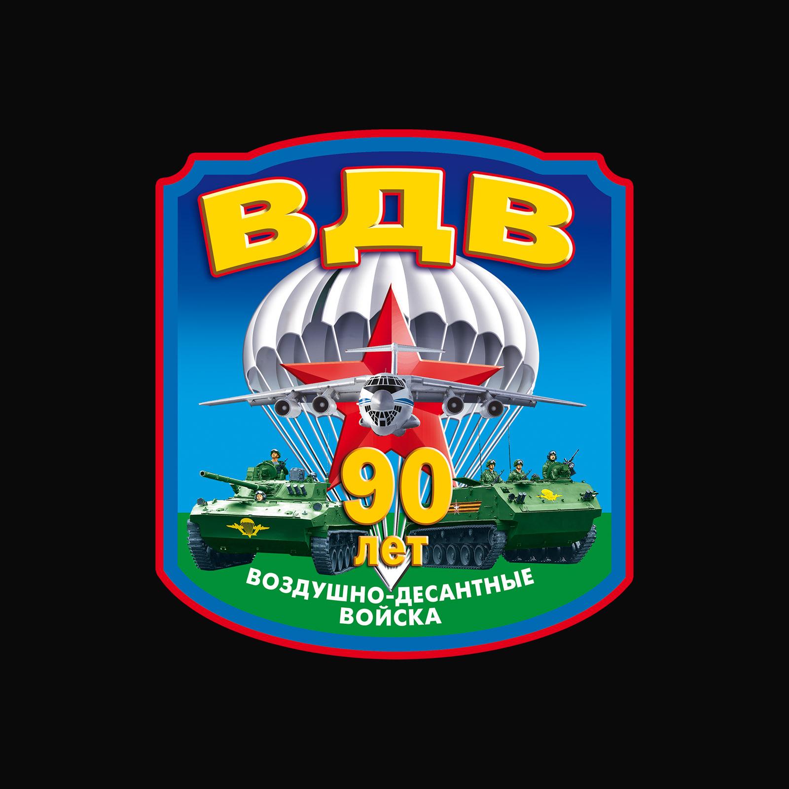 """Чёрная футболка """"90 лет ВДВ"""""""