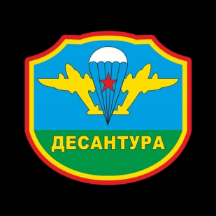 "Чёрная футболка ""Десантура"""