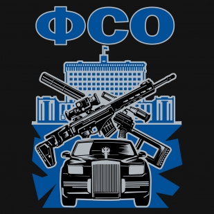 Черная футболка ФСО - принт от Военпро