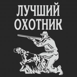 Черная футболка с принтом Лучший охотник