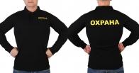 """Чёрная футболка поло с длинным рукавом """"Охрана"""""""