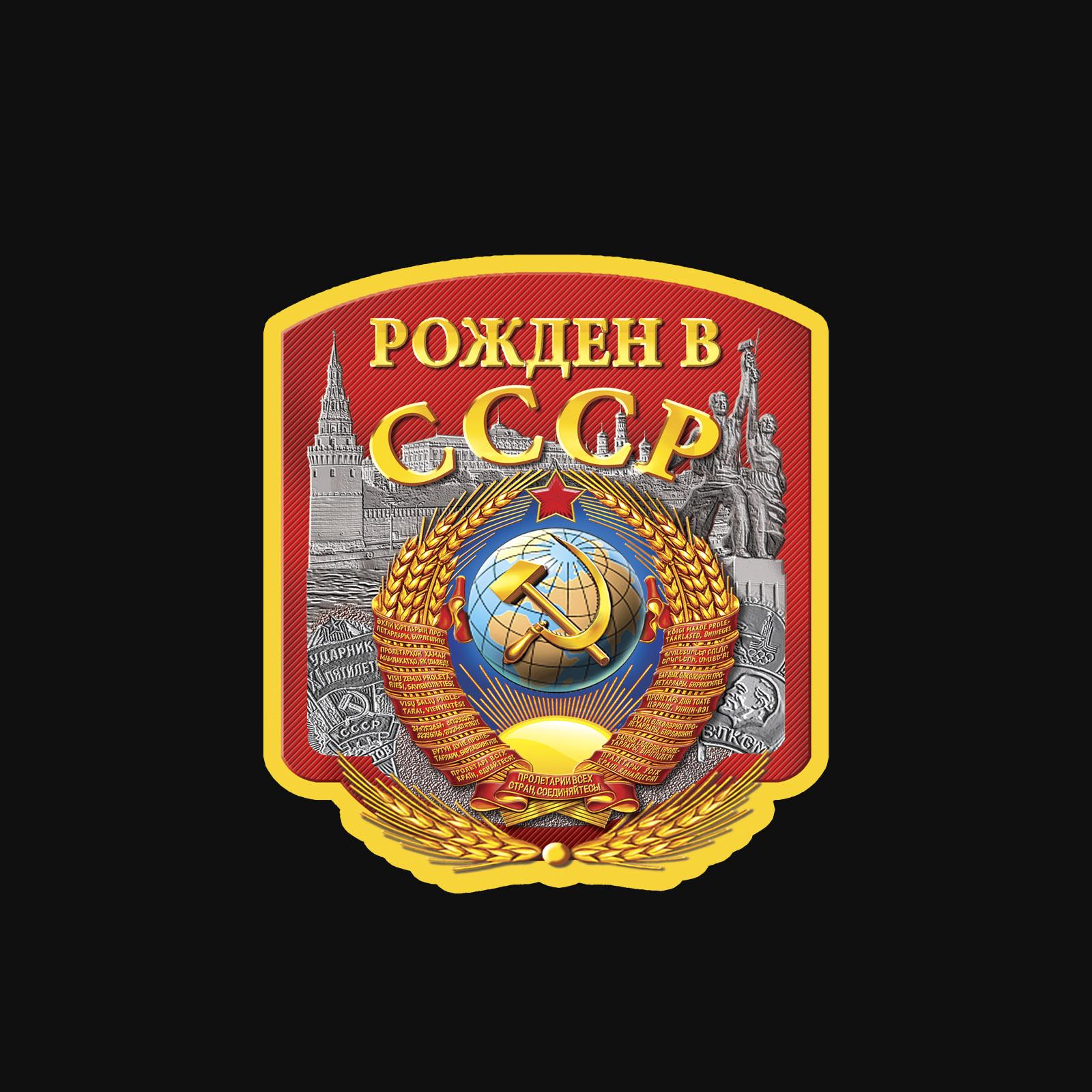 """Черная футболка """"Рожден в СССР"""""""