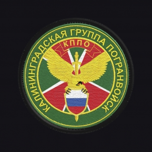 Черная футболка с вышивкой Калининградская группа погранвойск - заказать в подарок