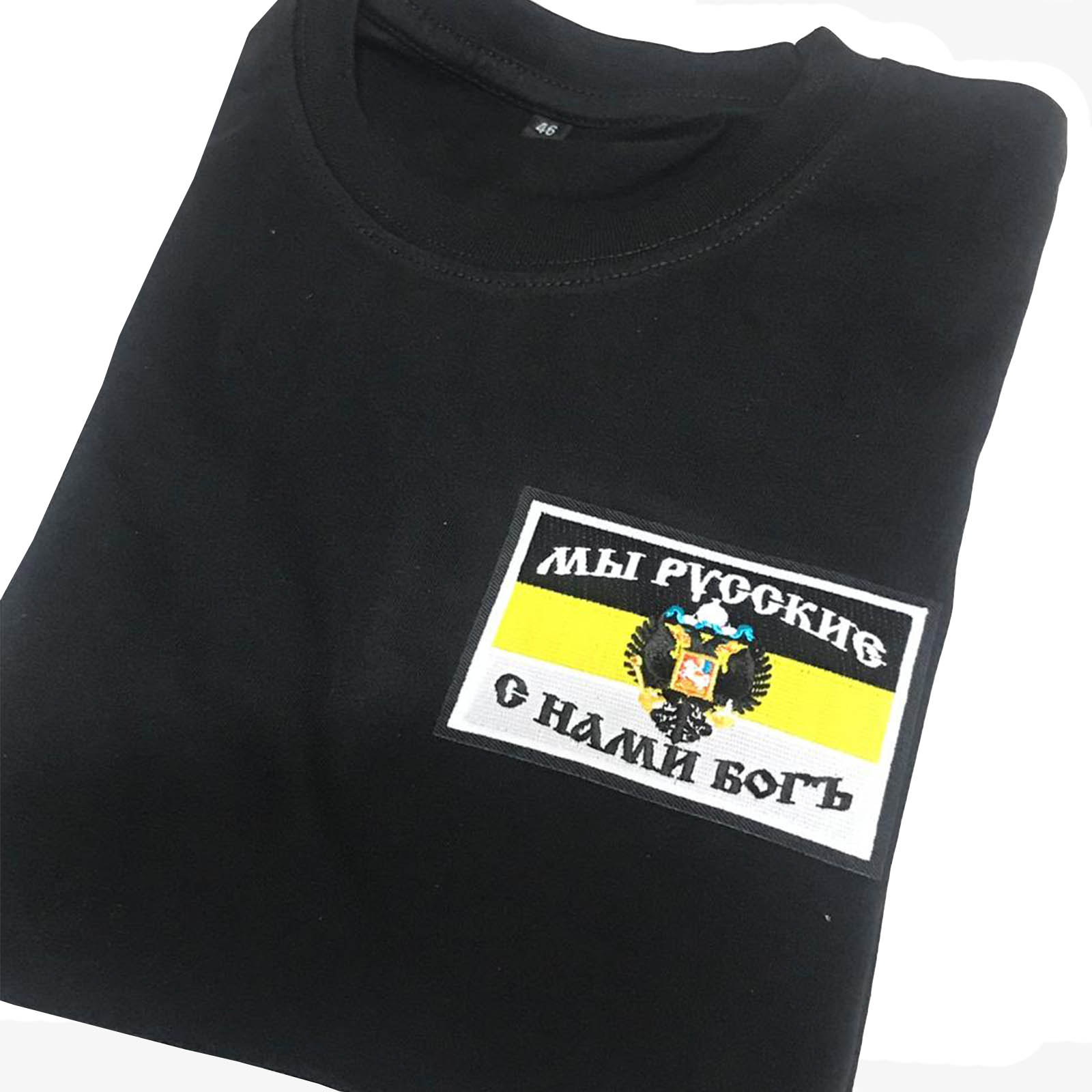 Черная футболка с вышивкой Мы Русские, с нами Богъ