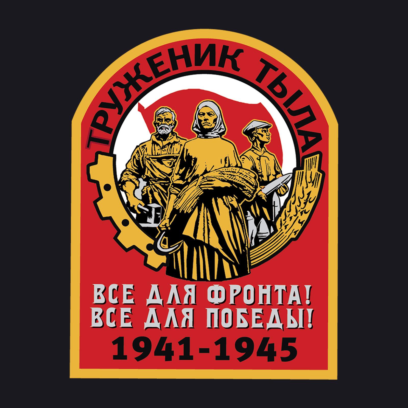 """Черная футболка Труженик тыла """"Все для фронта! Все для победы!"""" 1941-1945"""