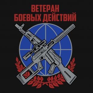 Черная футболка Ветерану боевых действий с авторским принтом
