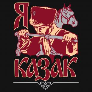 Черная футболка Я Казак - авторский принт