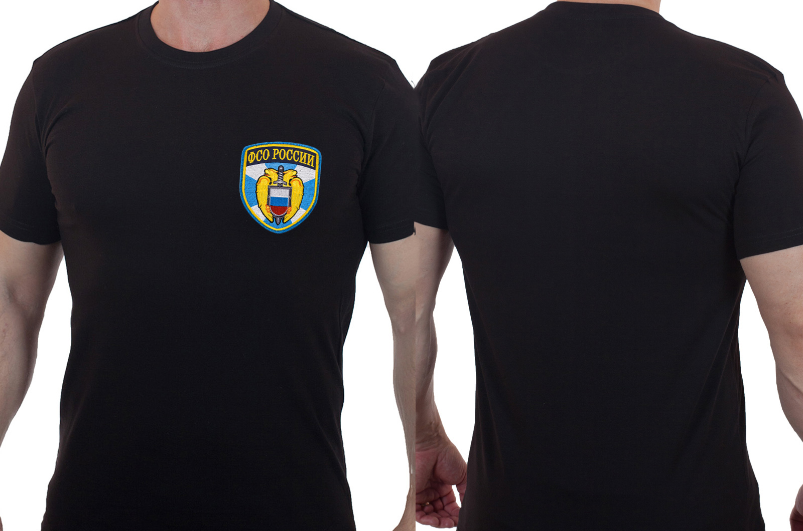Черная хлопковая футболка с вышитым шевроном ФСО России - купить в подарок