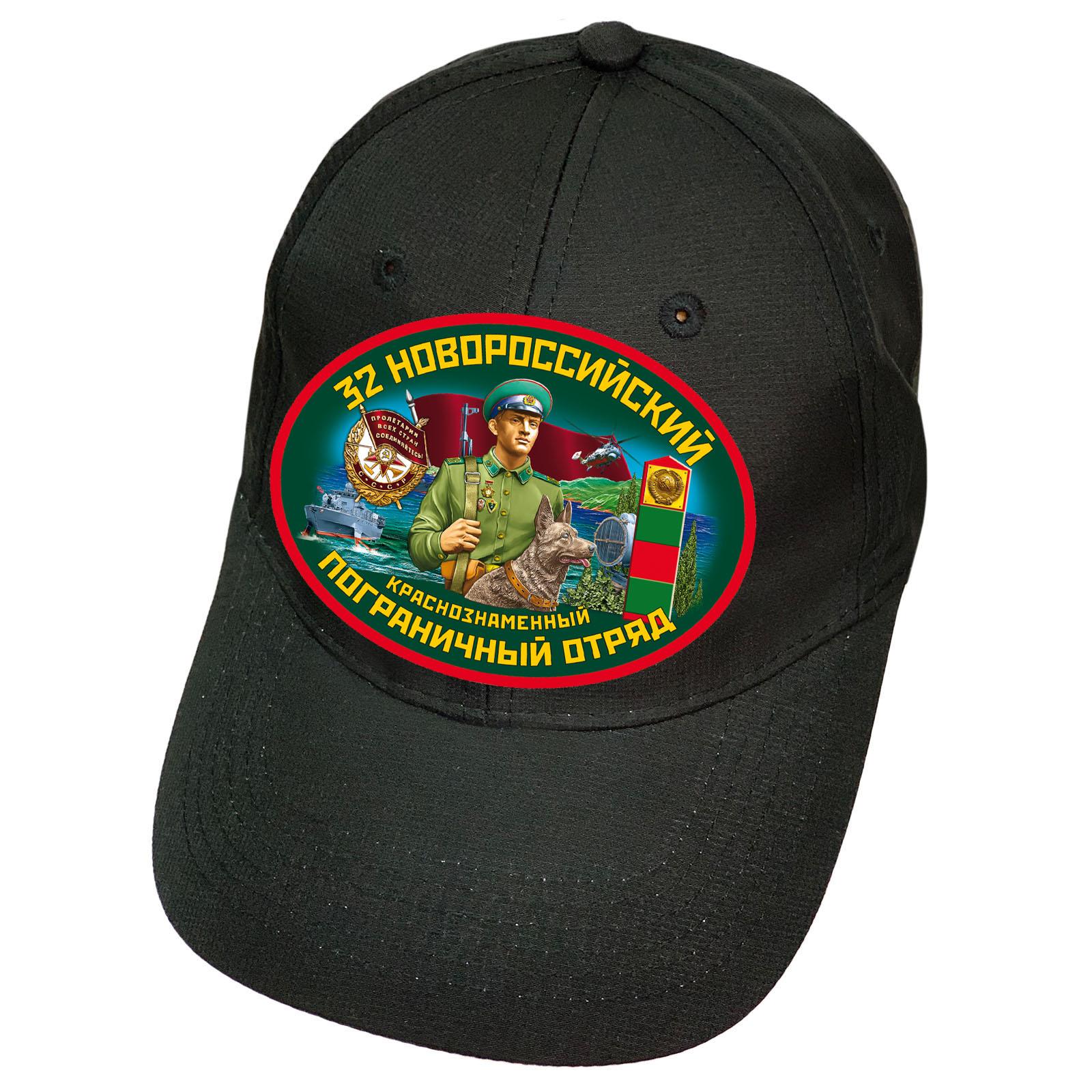 Чёрная кепка 32 Новороссийского пограничного отряда