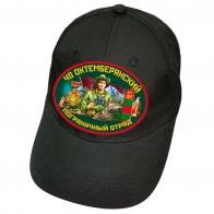 Чёрная кепка 40 Октемберянский пограничный отряд