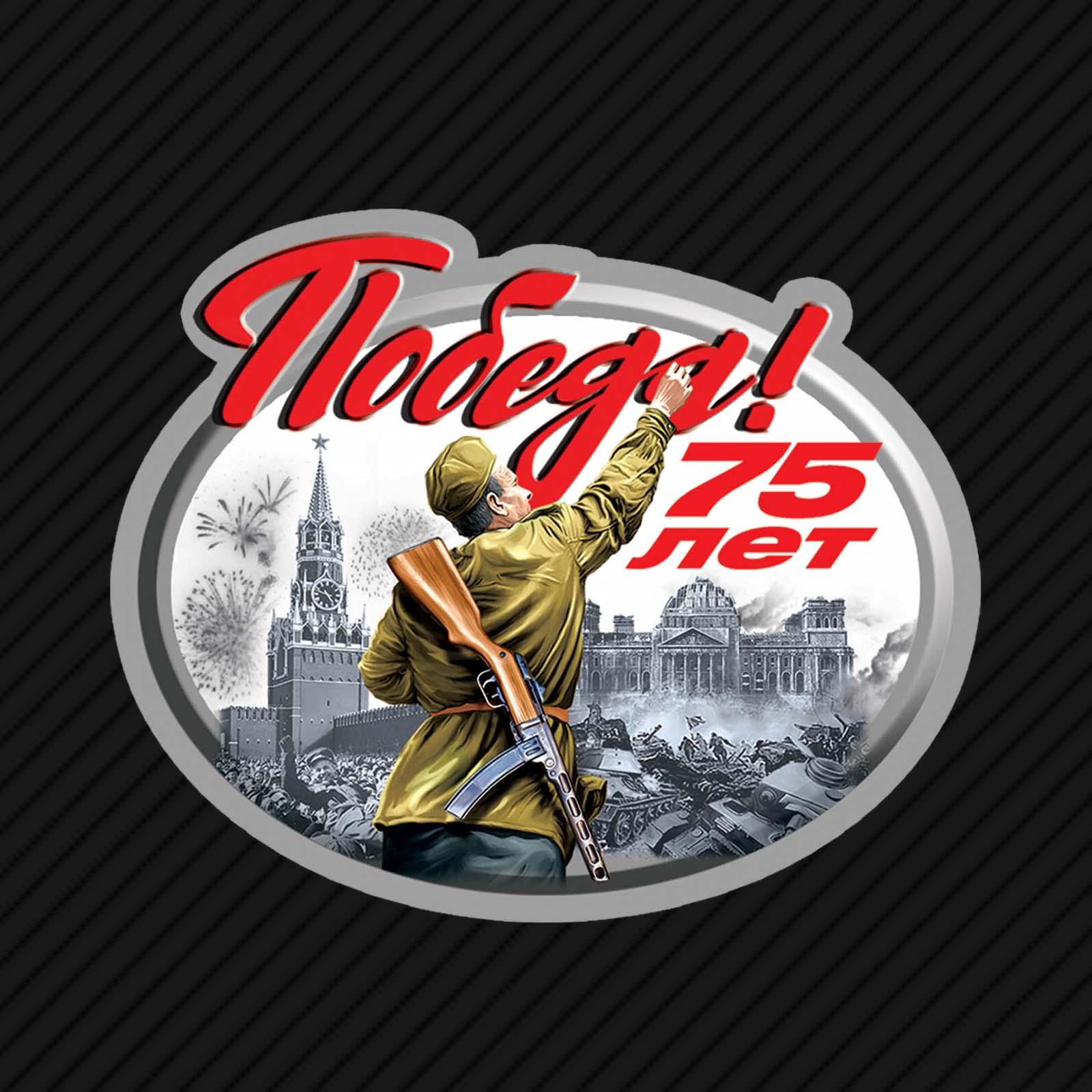 Черная кепка «75 лет Победе в Великой Отечественной войне»