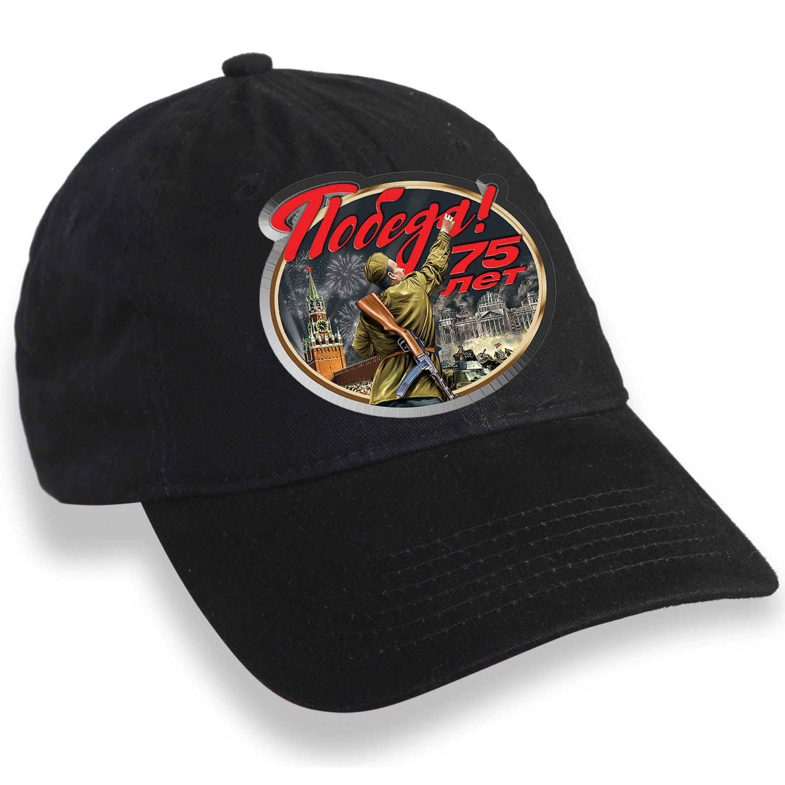 Черная кепка «75 лет Победе в ВОВ»
