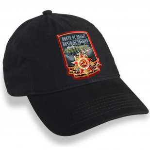 Черная кепка «Никто не забыт, ничто не забыто» на День Победы