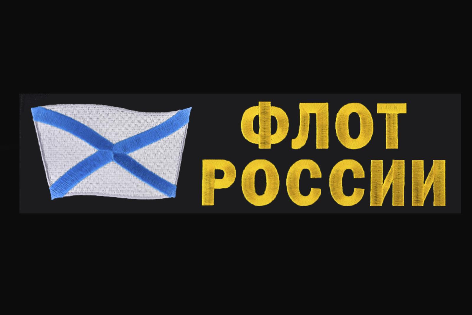 Черная крутая толстовка с символикой Подводные Силы РФ на груди и спине